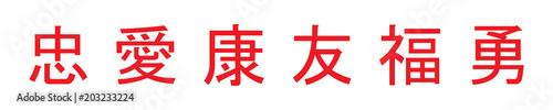 Fotografía Symbol-Set - Chinesische Zeichen