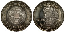 Japan Japanese Bimetallic Coin 500 Five Hundred Yen 2012, Subject 47 Prefectures Coin Program, Old Coin With Hieroglyphs, Oita, Big Statue Of Buddha,