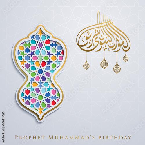 Mawlid an nabi islamic greeting with arabic pattern and calligraphy mawlid an nabi islamic greeting with arabic pattern and calligraphy with mean prophet muhammads birthday m4hsunfo