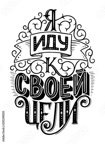 Fotografie, Obraz  Poster on russian language. Cyrillic lettering.