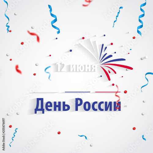 12 june happy russia day greeting card russian text for 12 june 12 june happy russia day greeting card russian text for 12 junector illustration m4hsunfo