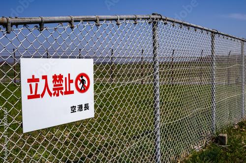 Deurstickers Luchthaven 立入禁止の空港フェンス