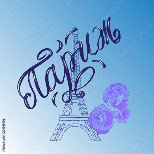 Fotografie, Obraz  Cyrillic hand lettering Paris, retro style poster, vector illustration