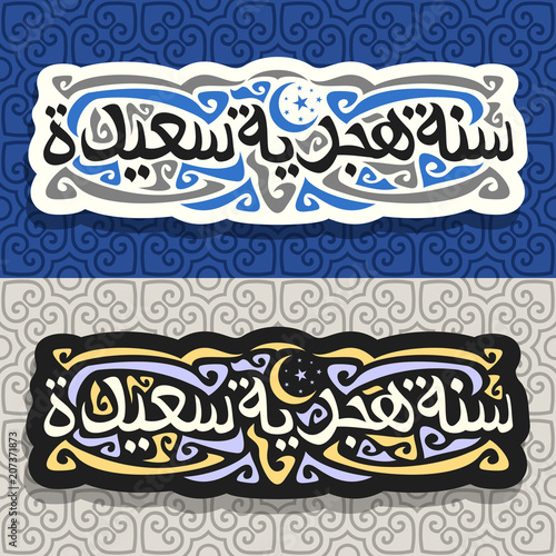 Vector logos for islamic new year 2 stickers with muslim vector logos for islamic new year 2 stickers with muslim calligraphy on day and night background original brush type for words happy hijri year in arabic m4hsunfo