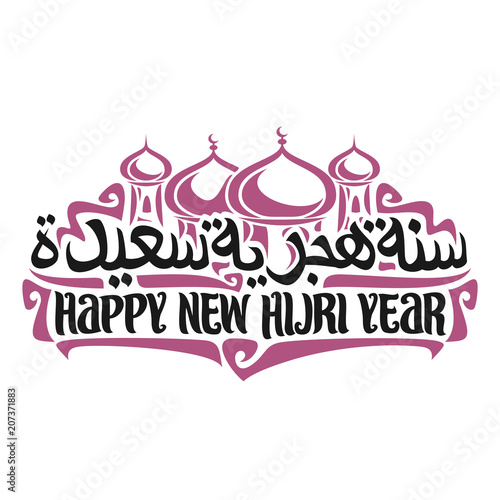 Vector logo for Islamic New Year, on poster mubarak mosque with ...