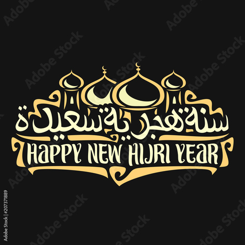 Vector logo for islamic new year on poster mubarak mosque with vector logo for islamic new year on poster mubarak mosque with golden domes and minarets muslim greeting m4hsunfo