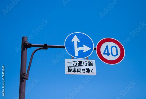 Fotografía 道路標識 方向 速度