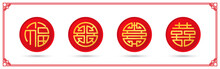 Chinese Four Blessing Sign, Set Of Lucky Chinese Circle Design, Vector Illustration