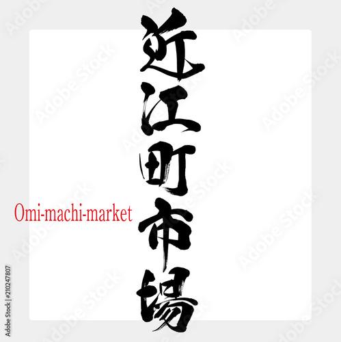近江町市場・Omi-machi-market(筆文字・手書き) Wallpaper Mural