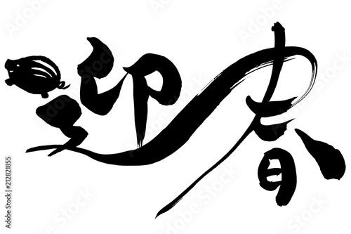 Papel de parede  年賀状素材 「猪イラストの迎春」 筆文字