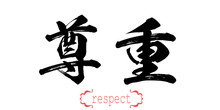 Calligraphy Word Of Respect