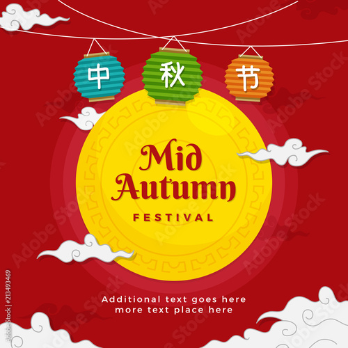 Mid autumn festival poster design chinese harvest festival greeting mid autumn festival poster design chinese harvest festival greeting card full moon with traditional m4hsunfo