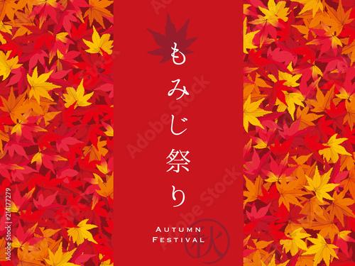 Obraz 紅葉祭り ポスター - fototapety do salonu