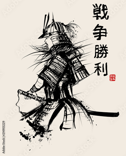 Autocollant pour porte Art Studio Japanese samourai with sword