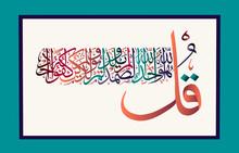 Islamic Calligraphy From The Holy Koran Sura Al-Ikhlas 112 Verse
