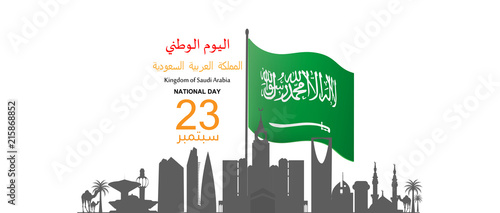illustration of Saudi Arabia National Day 23 rd september WITH Vector Arabic Calligraphy Canvas Print