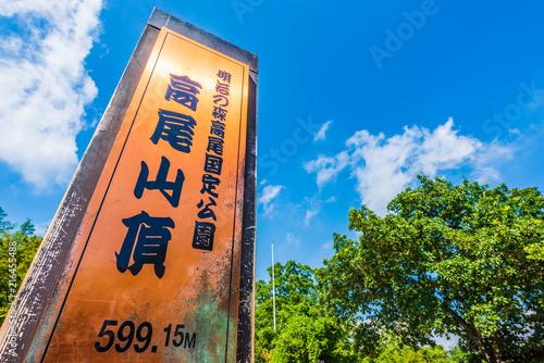 Fototapeta premium Tak 尾 山頂 Góra Takao, położona w mieście Hachioji, osiąga szczyt prawie 600 metrów.