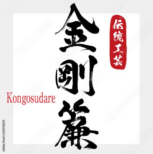 Photo 金剛簾・Kongosudare(筆文字・手書き)