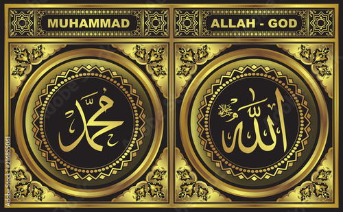 Allah & Muhammad Arabic Calligraphy with Gold Frames - Buy