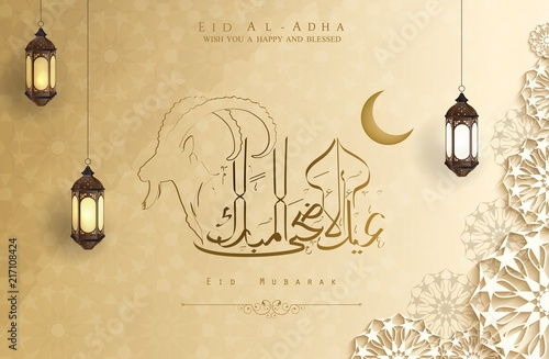 Photo Eid Al Adha mubarak background design