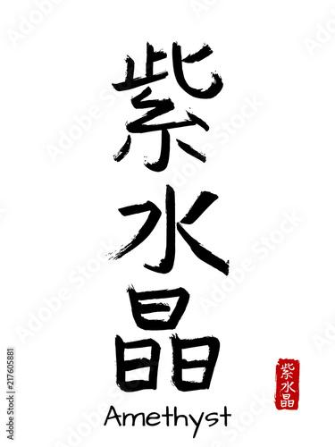 recznie-rysowane-chinskie-symbole-oznaczajace-slowo-ametyst