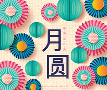 Colorful Bright Pastel Paper R...
