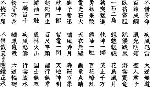 熟語 検索 字 四
