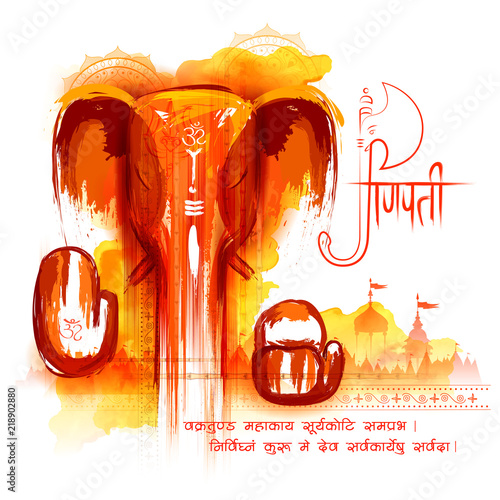 Fotomural Lord Ganpati background for Ganesh Chaturthi festival of India