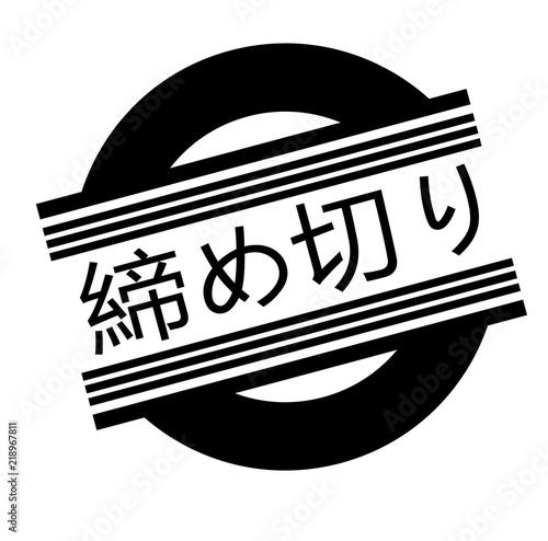 Fotografia, Obraz  deadline stamp on white