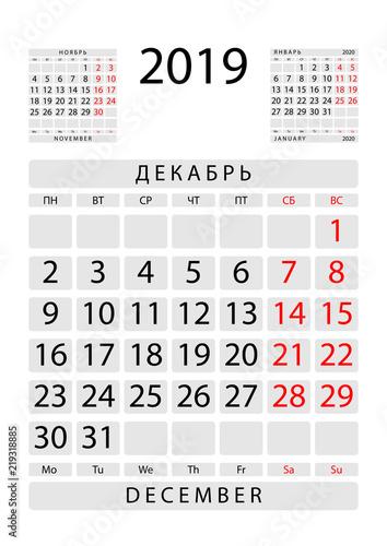 Calendar December 2019 January 2020.December 2019 Sheet Of A Calendar With The Months Of November To