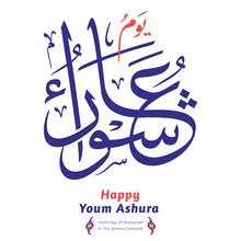 Youm Ashura Arabic Calligraphy...