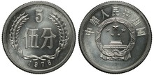China Chinese Aluminum Coin 5 Five Fen 1976, Value Flanked By Ears, Date Below, Arms, Tiananmen Gate With Five Stars Above Flanked By Rice And Wheat Ears, Gear Below,