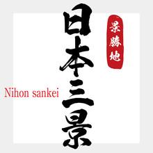 日本三景・Nihon Sankei(筆文字・手書き)