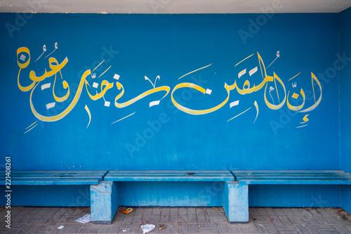 Fényképezés  Bus stop in Bahrain, Kingdom of Bahrain.