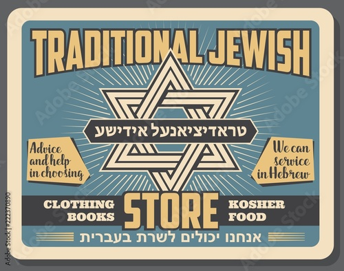 Photo Jewish traditional store vector retro poster