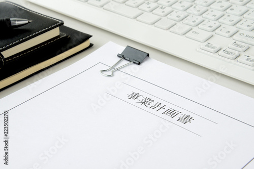 Fotografía  事業計画書のドラフト