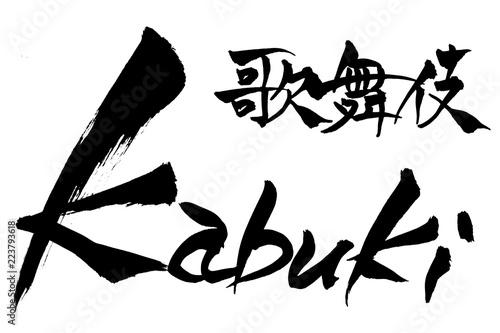 筆文字  歌舞伎 kabuki Wallpaper Mural