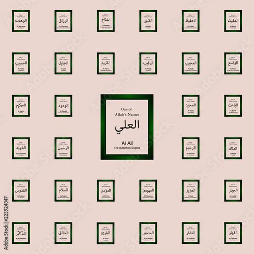 Photo  Al Ali Allah Name in Arabic Writing - God Name in Arabic - Arabic Calligraphy icon