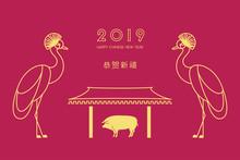 Happy Chinese New Year 2019 Ye...