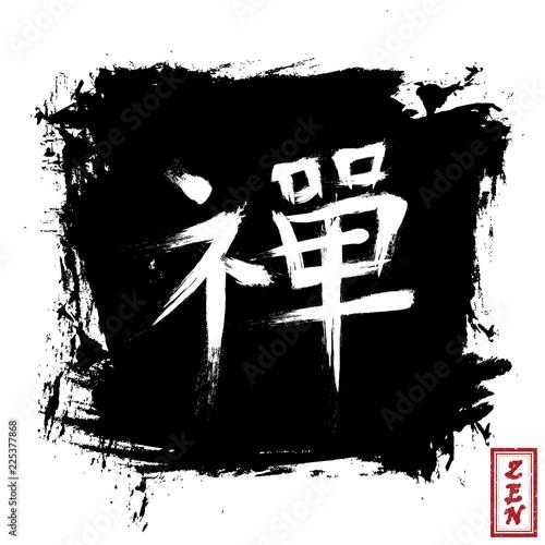 Fotografie, Obraz  Kanji calligraphic ( Chinese