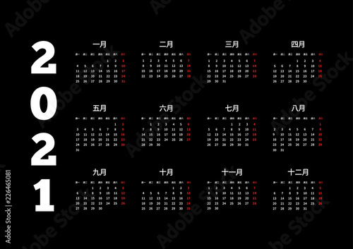 Fotografia  2021 year simple calendar on chinese language on dark background