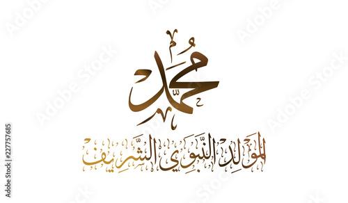 Fotografía birthday of the prophet Muhammad - the Arabic script means: birthday of the prophet Muhammed, Islamic background with Arabic calligraphy