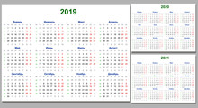 Calendar Grid For 2019, 2020 And 2021 Years Set. Simple Horizontal Template In Russian Language. Two Days Off - Saturday And Sunday. Vector Illustration