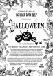 Hand drawn toxic and thriller Halloween celebration card and flayer with lettering and scary human skulls and skeleton parts. Halloween poster and banners decoration background Vector.