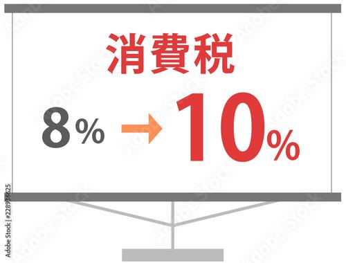 消費税増税法案 8 10計画 イラスト素材 Adobe Stock でこのストック