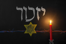 """Hebrew Inscription """"remember"""". Holocaust Remembrance Day"""