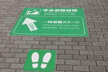 津波避難経路・神奈川県