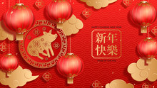 Festive Poster For Happy Chinese New Year. Vector Illustration With Golden Pig. Happy New Year In Chinese Word. Holiday Card With Red Lanterns And Clouds In Paper Art Style On Traditional Pattern.