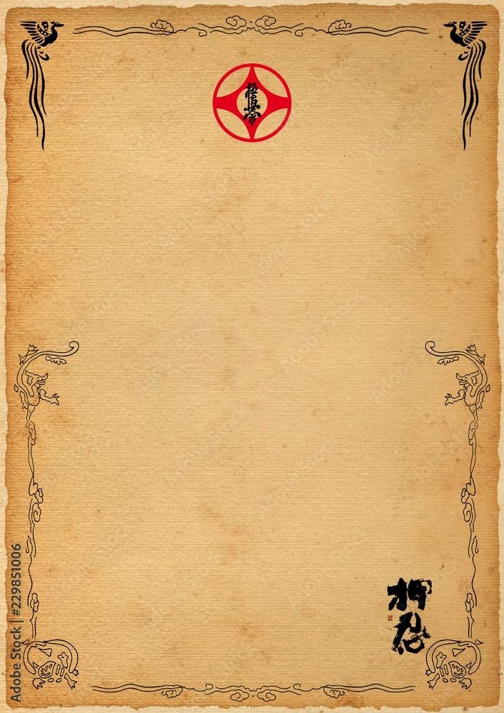 Martial Arts Karate Kyokushin Poster Diplom Japan Certificate