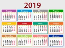 Colorful Calendar Grid For 201...